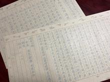 """alt=""""お写経用紙"""""""